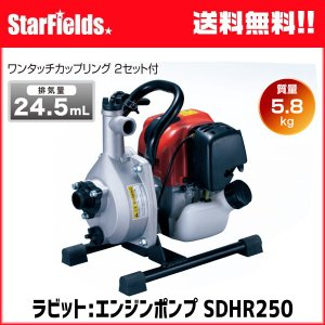 ラビット エンジンポンプ 4サイクルエンジン SDHR250|star-fields