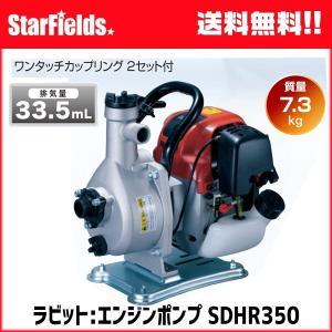 ラビット エンジンポンプ 4サイクルエンジン SDHR350|star-fields
