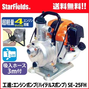 工進:エンジンポンプ[超軽量4サイクルエンジン] SE-25FH|star-fields