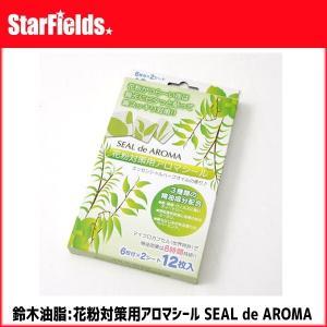 花粉対策用アロマシール 鈴木油脂 SEAL de AROMA(12枚入)代引き不可商品|star-fields