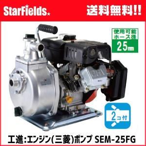 工進:エンジン(三菱)ポンプ SEM-25FG|star-fields