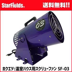 ホクエツ:温室ハウス用循環扇「スクリューファン」SF-03|star-fields