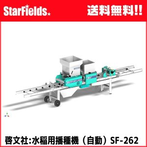 水稲用播種機(自動) 啓文社 ニューサンパ SF-262 (代引不可商品)|star-fields