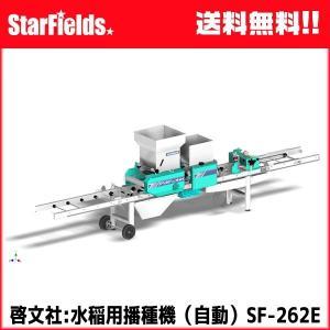 水稲用播種機(自動) 啓文社 ニューサンパ SF-262E(代引不可商品)|star-fields
