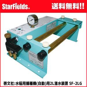 水稲用播種機(自動) 啓文社 2L潅水装置 SF-2LG (代引不可商品)|star-fields
