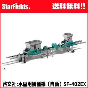 水稲用播種機(自動) 啓文社 SF-402EX(代引不可商品)|star-fields