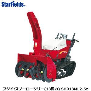 フジイ除雪機 スノーロータリー SH913ML2-Sz(ガソリン 13馬力)|star-fields