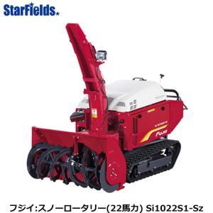 フジイ除雪機 スノーロータリー Si1022S1-Sz(ガソリン 22馬力)|star-fields