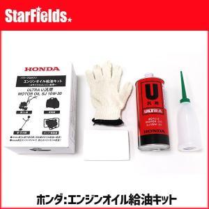エンジンオイル ホンダ エンジンオイル給油キット(4サイクルエンジン用)|star-fields