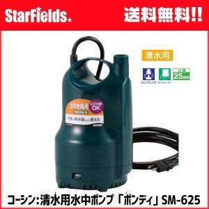 工進 KOSHIN 清水用水中ポンプ「ポンディ」SM-625(60Hz)|star-fields