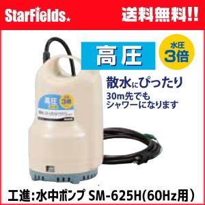 工進 KOSHIN 清水用水中ポンプ「ポンディ」SM-625H(60Hz)|star-fields