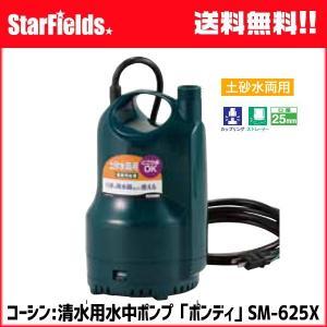 工進 KOSHIN 清水用水中ポンプ「ポンディ」SM-625X(60Hz)|star-fields