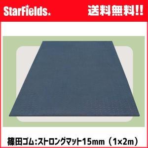 ゴムマット 篠田ゴム ストロングマット 15mm(1×2m)敷板 代引き不可|star-fields