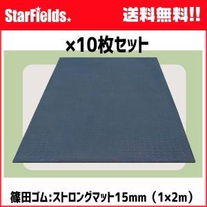 ゴムマット 篠田ゴム ストロングマット 15mm(1×2m)敷板 10枚セット 代引き不可|star-fields