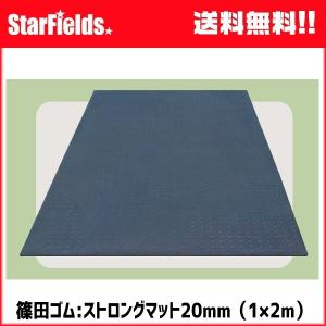 ゴムマット 篠田ゴム ストロングマット 20mm(1×2m)敷板 代引き不可|star-fields