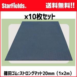 ゴムマット 篠田ゴム ストロングマット 20mm(1×2m)敷板 10枚セット 代引き不可|star-fields