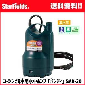 工進 KOSHIN 清水用 水中ポンプ「ポンディ」SMB-20|star-fields