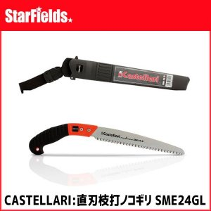 枝打 ノコギリ SME24GL CASTELLARI カステラ―リ社製 イタリア 24cm|star-fields