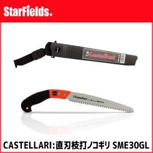 枝打 ノコギリ SME30GL CASTELLARI/カステラ―リ社製 イタリア 30cm|star-fields
