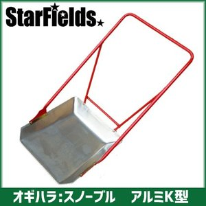 オギハラ:スノーブル アルミK型 スノーダンプ|star-fields