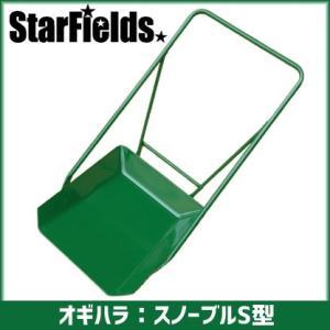 オギハラ:スノーブルS型 スノーダンプ|star-fields