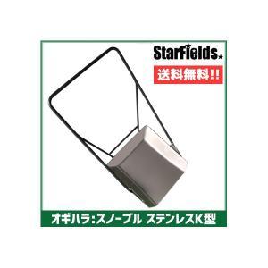 オギハラ:スノーブル ステンレスK型 スノーダンプ|star-fields