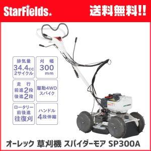 草刈機 オーレック:歩行タイプ多用途草刈機 SP300A  スパイダーモアー/草刈り機|star-fields