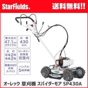 草刈機 オーレック:歩行タイプ多用途草刈機 SP430A  スパイダーモアー/草刈り機|star-fields