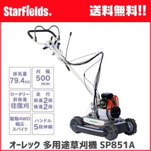 草刈機 オーレック:歩行タイプ多用途草刈機 SP851A スパイダーモアー/草刈り機|star-fields