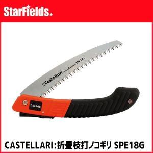 枝打 ノコギリ SPE18G CASTELLARI カステラ―リ社製 イタリア|star-fields