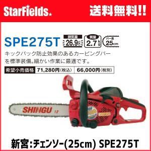新宮 チェンソー SPE275T|star-fields
