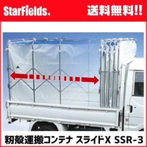 笹川農機 もみ殻コンテナ スライドX 軽トラ 3反用 SSR-3【代引き不可商品】 もみがらコンテナ|star-fields