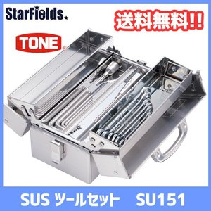 TONE:SUS ツールセット(全25点) SU151|star-fields