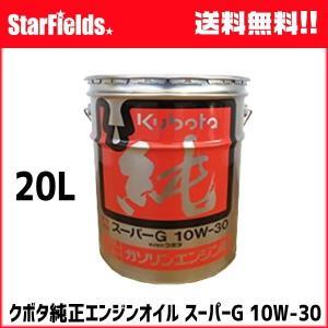 クボタ 純オイル ガソリンエンジン用 スーパーG 10W-30 20L エンジンオイル|star-fields