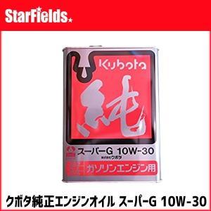 クボタ 純オイル ガソリンエンジン用 スーパーG 10W-30 4L エンジンオイル|star-fields