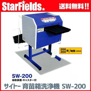 サイトー 育苗洗浄機 SW-200 |star-fields