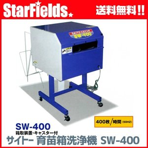 サイトー:育苗箱洗浄機 SW-400 |star-fields