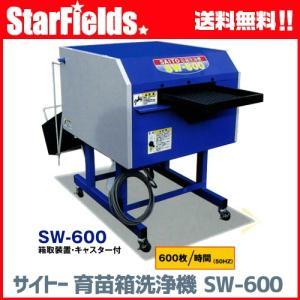 サイトー:育苗箱洗浄機 SW-600 【代引き不可】|star-fields