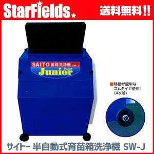 サイトー 半自動式育苗洗浄機 SW-J |star-fields