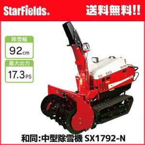 ワドー除雪機 中型除雪機 SX1792-N star-fields