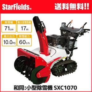 除雪機 ワドー除雪機 小型除雪機 SXC1070   star-fields