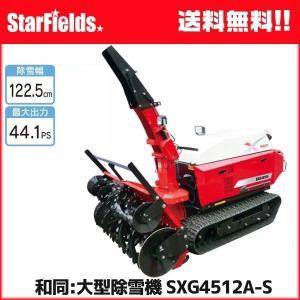 除雪機 ワドー除雪機 大型除雪機 SXG4512A-S|star-fields