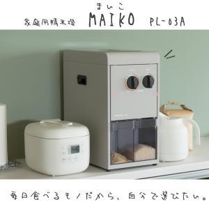精米機 タイワ 家庭用精米機 MAIKO PL-03 (タンク容量:3kg)|star-fields
