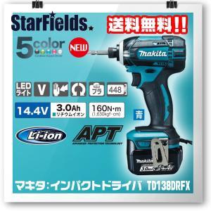 マキタ 充電式インパクトドライバ TD138DRFX(5カラー)|star-fields
