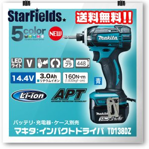 マキタ 充電式インパクトドライバ TD138DZ(5カラー)バッテリ・充電器・ケース別売り|star-fields