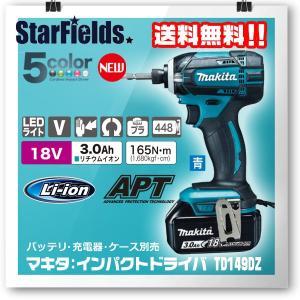 マキタ 充電式インパクトドライバ TD149DZ(5カラー)バッテリ・充電器・ケース別売り|star-fields