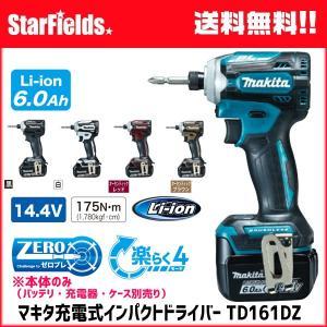 マキタ インパクトドライバ TD161DZ(バッテリ・充電器・ケース別売り)|star-fields