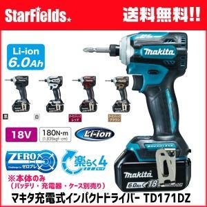 マキタ インパクトドライバ TD171DZ(バッテリ・充電器・ケース別売り)|star-fields