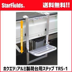 ホクエツ:アルミ製荷台用ステップ TRS-1|star-fields