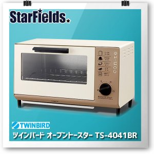 シンプルでちょうどいい ツインバード TWINBIRD con・teオーブントースター TS-4041BR|star-fields